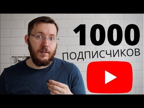 , title : 'Ютуб канал с 0 до 45000 подписчиков и 100 тысяч рублей в месяц. Продвижение и заработок