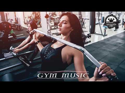 Лучшая Музыка для Тренировок Mix 2019 Тренажерный Зал Тренировки Мотивация Музыка p138 Megamix
