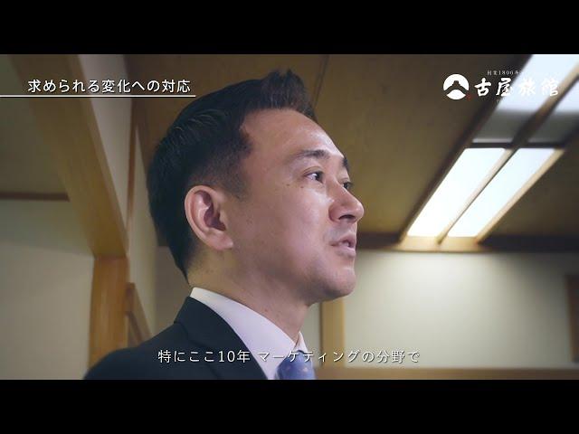 【新卒・中途採用】熱海 古屋旅館| 会社紹介動画①【代表インタビュー編】