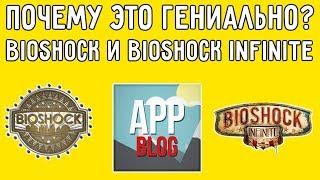 Почему это гениально? Bioshock и Bioshock Infinite
