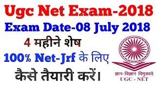 Ugc Net-Exam-08 July 2018::100% Net-Jrf हासिल करें। by Dr.Ajay Choudhary