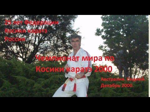 М.В.Крысин. ФККР. WKKU. Чемпионат мира по Косики каратэ 2000 в Австралии. Часть ...