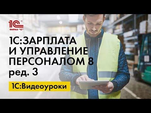 Удержание взносов сотрудника в НПФ и социальный вычет в 1С:ЗУП ред.3