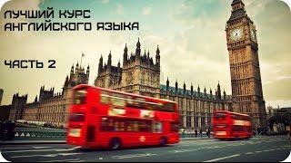 Лучший курс английского языка А.Н. Драгункин, часть 2