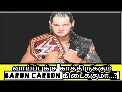 வாய்ப்புக்கு காத்திருக்கும்  Baron Carbon கிடைக்குமா..?//World Wrestling Tamil