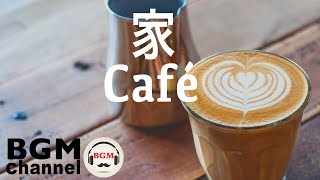 Coffee Time Jazz & Bossa Nova - Soft Instrumental Music at Home