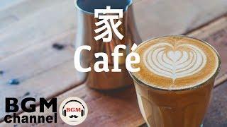Coffee Time Jazz & Bossa Nova - Soft Instrumental Music at Home