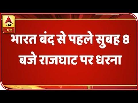 Bharat Bandh: Sonia Gandhi May Take Part In Protest   ABP News