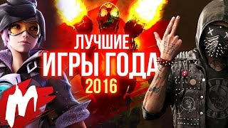 Лучшие ИГРЫ ГОДА 2016 | Итоги года - игры 2016 | Игромания
