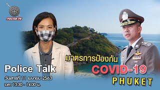 รายการ POLICE TALK : มาตรการป้องกัน COVID-19 จ.ภูเก็ต