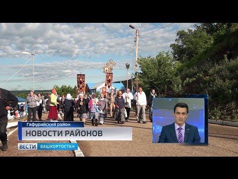 Крестный ход к Святым ключам в с. Красноусольский в сюжете ГТРК Башкортостан
