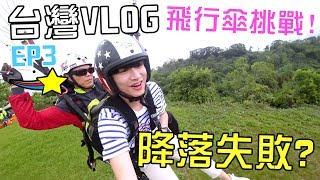 [MiHK]【突發】玩命飛行傘🔥 降落失敗🤦🏻♂!台灣VLOG EP03 -  飛行傘大挑戰🚀