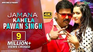 #VIDEO | जमाना कहेला पवन सिंह  | Jamana Kahela Pawan Singh | Official HD Video 2020 | #PAWAN_SINGH