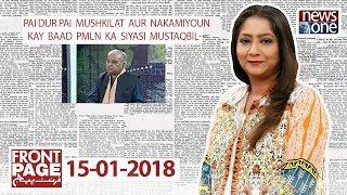 Front Page | 15-Jan-2018| Balochistan |PMLN|