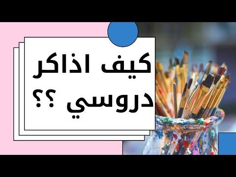 كيف اذاكر دروسي؟؟؟؟؟؟؟؟؟؟؟ | مستر/ محمد الشريف | طرق مذاكرة منوع  | طالب اون لاين