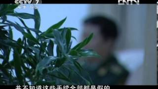 中国武警 《中国武警》 20130224 假大校落网记