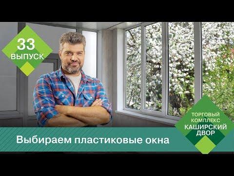 Как выбрать пластиковые окна | Энергосберегающие окна | Как перевести окна на зимний режим