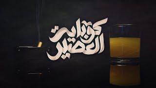 تحميل اغاني El Joker - Kobayt El 3asir l الجوكر - كوباية العصير MP3
