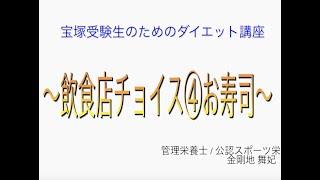 宝塚受験⽣のダイエット講座〜飲⾷店チョイス④ お寿司〜