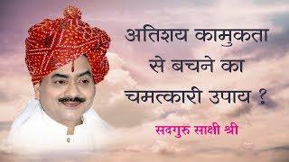 अतिशय कामुकता से बचने का चमत्कारी उपाय ? ||  Sadguru Sakshi Ram Kripal Ji