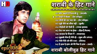 शराबी के हिट गाने | शराबी बॉलीवुड हिट गाने | Amitabh Songs | Mithun Songs | Daaru | Lata & Rafi Hits