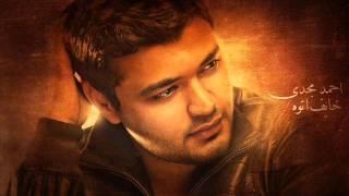 اغاني طرب MP3 Ahmed Magdy - Yarab / احمد مجدى - يارب تحميل MP3