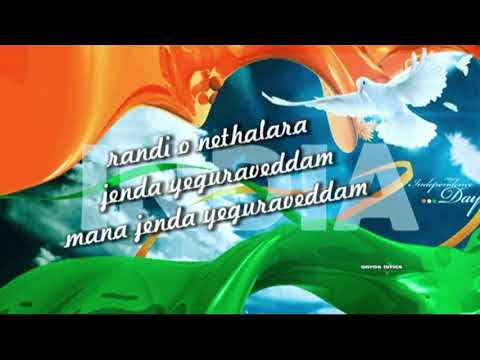 Rivvuna Rivvuna Sagipovu Song Lyrics || Patriotic Song