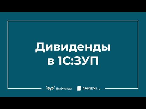 Начисление дивидендов в 1С 8.3 ЗУП учредителю