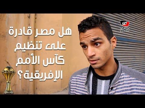هل مصر قادرة على تنظيم الأمم الإفريقية؟.. شوف رآي الشارع