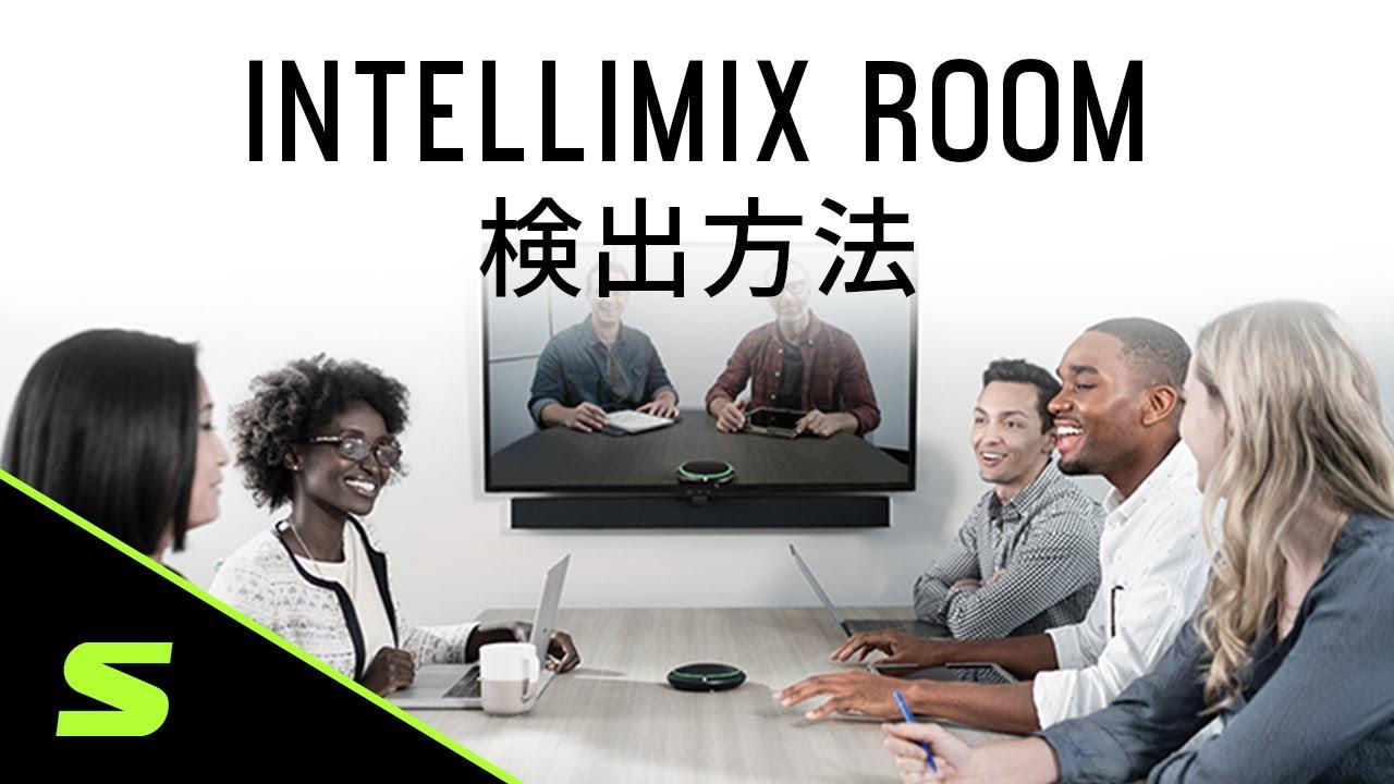 IntelliMix Roomの検出方法