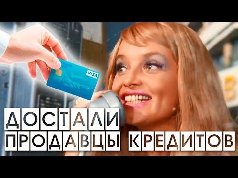 Достали звонки из банка с предложением кредита