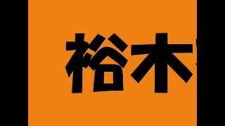 sm5250904-セント・ギガ裕木奈江『明日になれば』