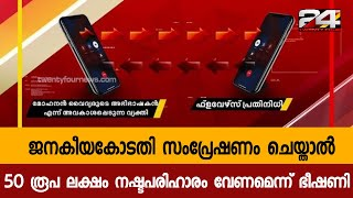 news 24 live tv malayalam mohanan vaidyar - TH-Clip