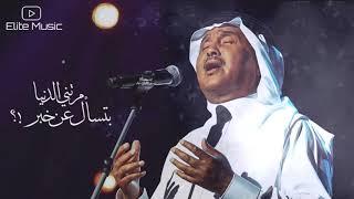 محمد عبده | مرتني الدنيا .. بتسأل عن خبر !؟ HQ تحميل MP3