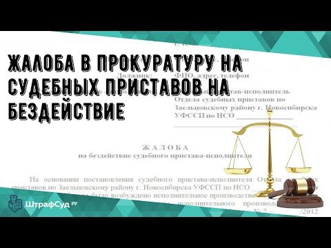 Жалоба в прокуратуру на судебных приставов на бездействие
