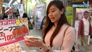 週末又飛啦:大阪食買玩之旅(第三集)- 二線地區掃貨