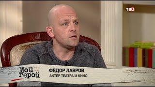 Федор Лавров. Мой герой