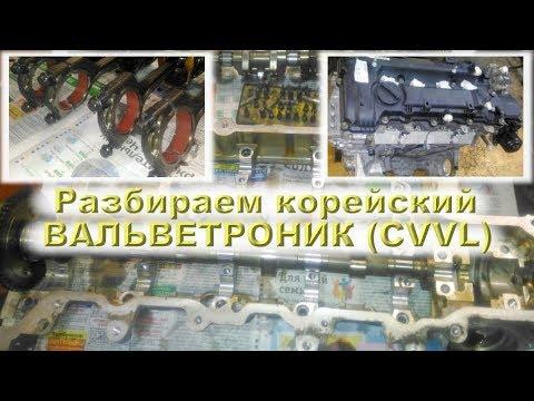 Optima 2.0 (CVVL) - Береги вальветроник СМОЛОДУ!!