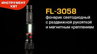 LED flashlight with telescopic handle and a magnet  model : FL-3058