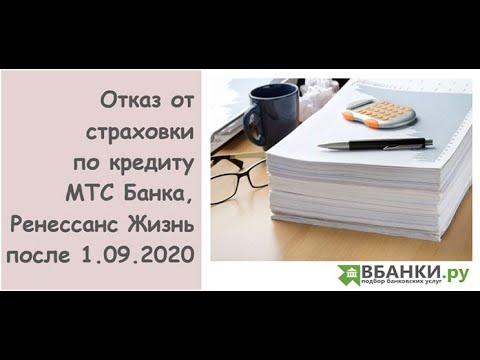 Отказ от страховки по кредиту МТС Банк, Ренессанс Жизнь после 01.09.20г.