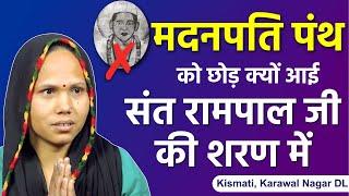 Kismati, Karawal Nagar DL