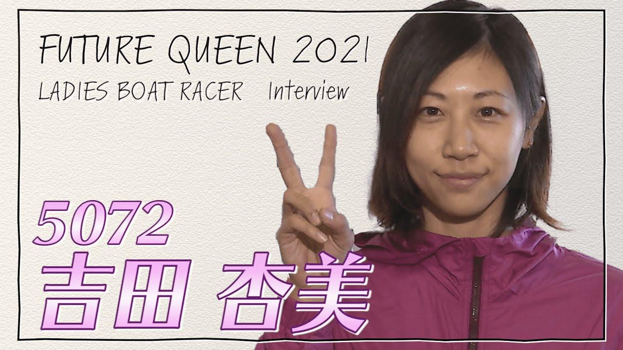 未来のQueen|吉田杏美