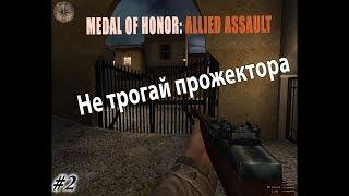 MEDAL OF HONOR: ALLIED ASSAULT - №2. НЕ ТРОГАЙ ПРОЖЕКТОРА,