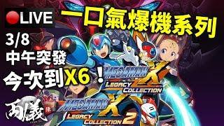 🔴【洛克人合集】Rockman X6(上)🥊痴線地圖設計!打到火都黎😡!  📅3-8-2018