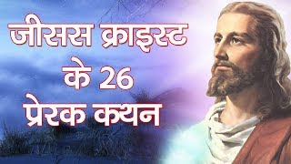 information about jesus christ in hindi