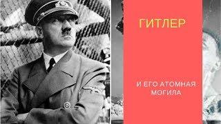 Где Просчитался Гитлер! Водородная бомба Германии!