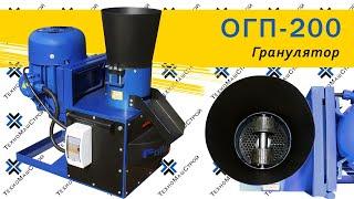Гранулятор комбикорма пеллет ОГП-200 от компании ТехноМашСтрой - видео