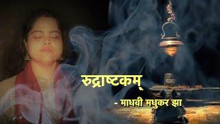 Namami Shamishan || Rudrashtakam || Shiva Meditation || Shiva Stotram || Madhvi Madhukar Jha - MEDITATION