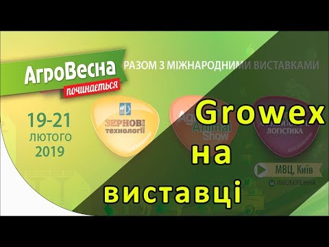 Growex на Интер-Агро 2019