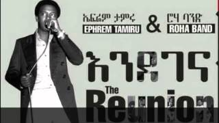 Ephrem Tamiru ||  Yedenget Engeda The Reunion 2015 HD New Ethiopian Music
